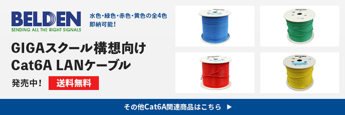 GIGAスクール構想向けCat6A LANケーブル